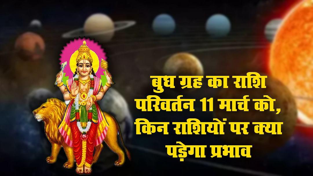 Budh Rashi Parivartan March 2021: 11 मार्च को महाशिवरात्रि पर बुध करेंगे राशि परिवर्तन, कर्क, कन्या, धनु, वृश्चिक के जातकों की बढ़ेंगी परेशानियां, इन राशियों को होगा जबरदस्त लाभ