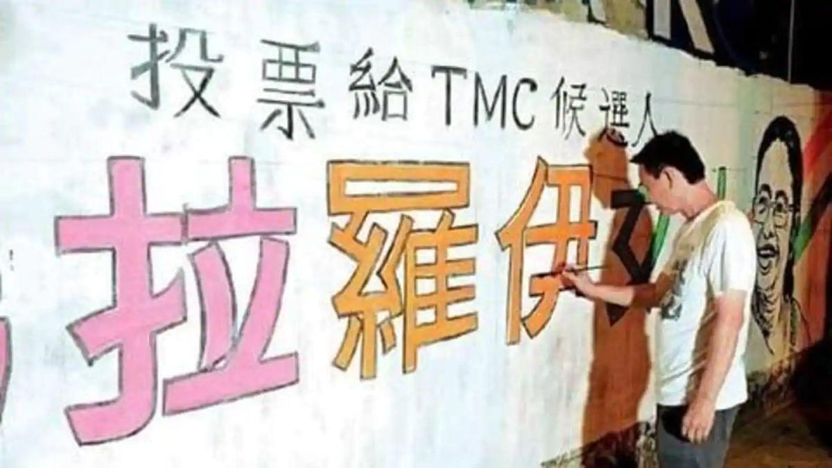 Bengal Chunav 2021: क्या है बंगाल विधानसभा चुनाव का चीन कनेक्शन ? चीनी भाषा में प्रचार कर रही है TMC