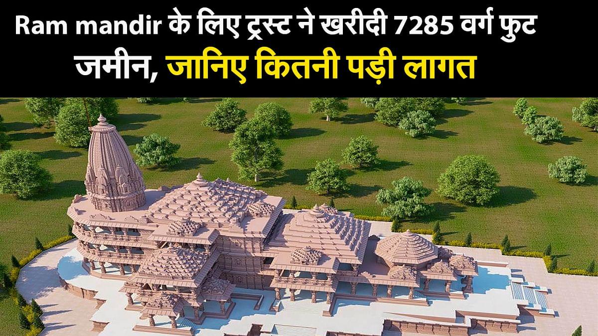 Ram mandir के लिए ट्रस्ट ने खरीदी 7285 वर्ग फुट जमीन, जानिए कितनी पड़ी लागत