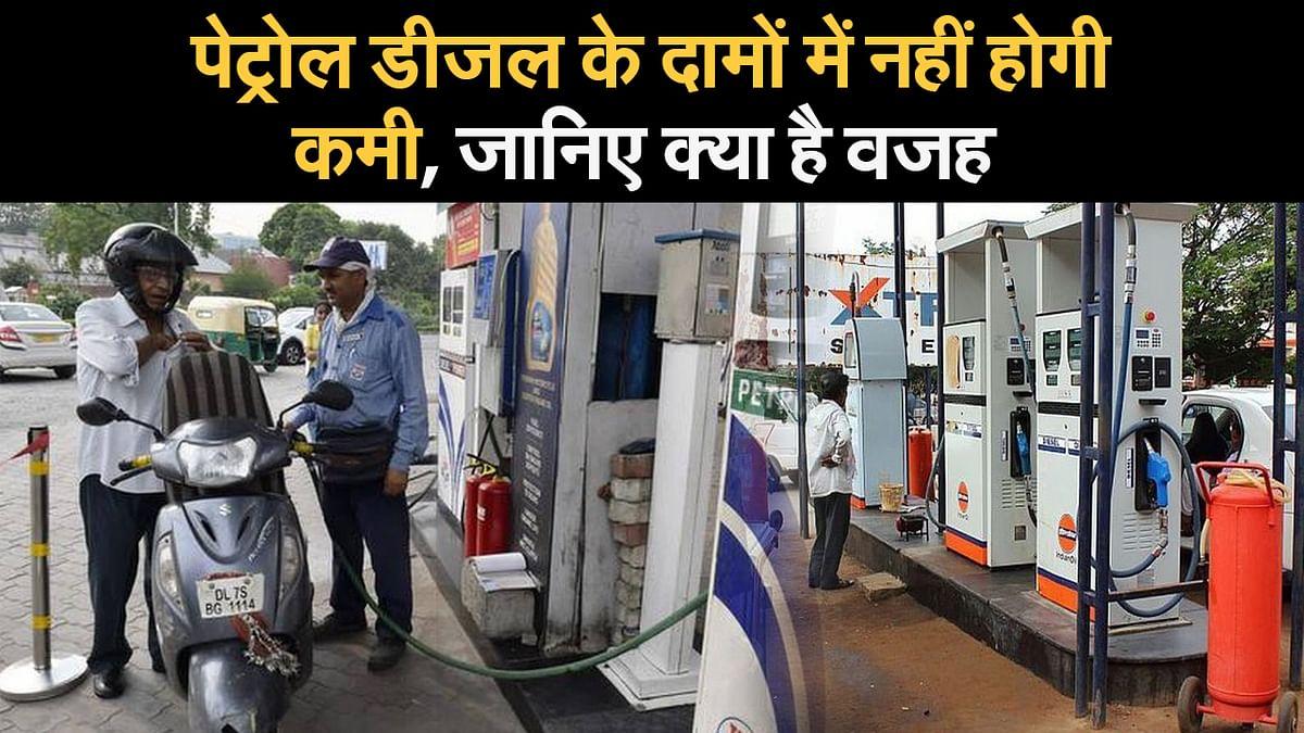 petrol diesel price today : पेट्रोल डीजल के दामों में नहीं होगी कमी, जानिए क्या है वजह
