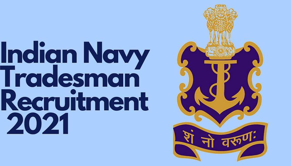 Indian Navy Recruitment 2021:  इंडियन नेवी दे रहा है 10वीं पास छात्रों को नौकरी करने का मौका, 1,000 से ज्यादा पदों के लिए ऐसे करें आवेदन