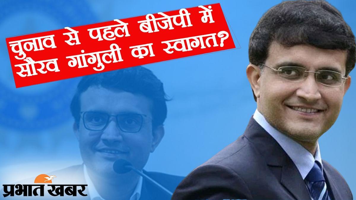 क्रिकेट के मैदान से BCCI चीफ का सफर, अब  BJP में नई पारी का आगाज?... सवाल पर पूर्व क्रिकेटर सौरव गांगुली मौन