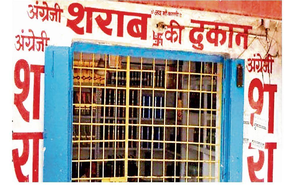 नाक की लड़ाई में टूट गये सारे रिकॉर्ड, गांव की शराब दुकान के लिए लगी अरबों रुपये की बोली