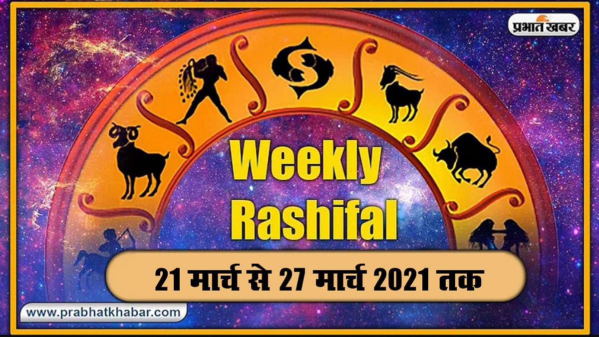 Weekly Rashifal (21-27 March 2021): होलाष्टक आज से, मेष से मीन तक के जातक रहें सावधान, जानें हेल्थ और करियर को लेकर क्या कहते हैं आपके सितारे