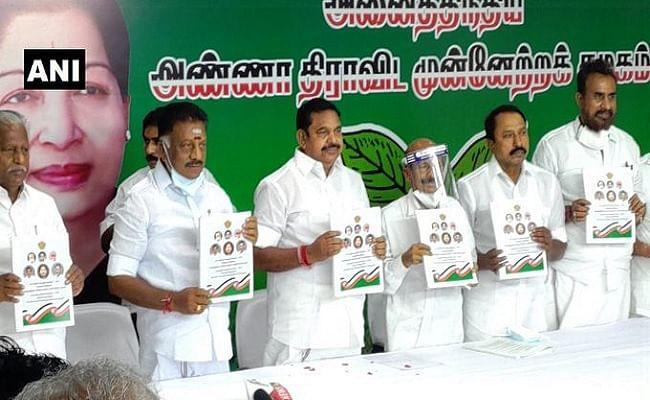 Tamil Nadu Vidhan Sabha Chunav 2021 : तमिलनाडु में सत्तारूढ़ AIADMK ने जारी किया अपना चुनावी घोषणा पत्र, जानें क्या है खास