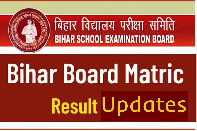 BSEB Bihar Board 10th Result update: 10वीं बोर्ड की परीक्षा के रिजल्ट की बिहार बोर्ड की ये है तैयारी, यहां चेक कर सकेंगे परिणाम biharboardonline.bihar.gov.in