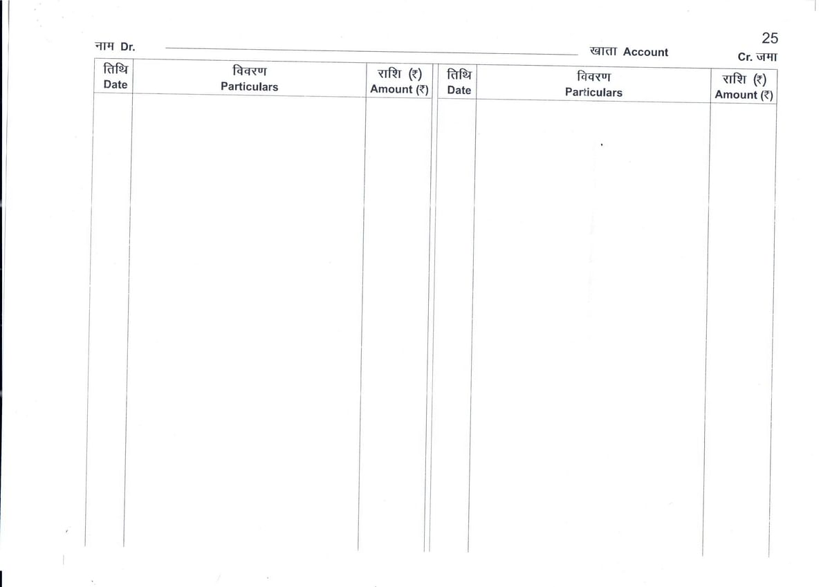 जर्नल इंट्री करने के लिए प्रिंटेड फॉर्मेट में टेबल