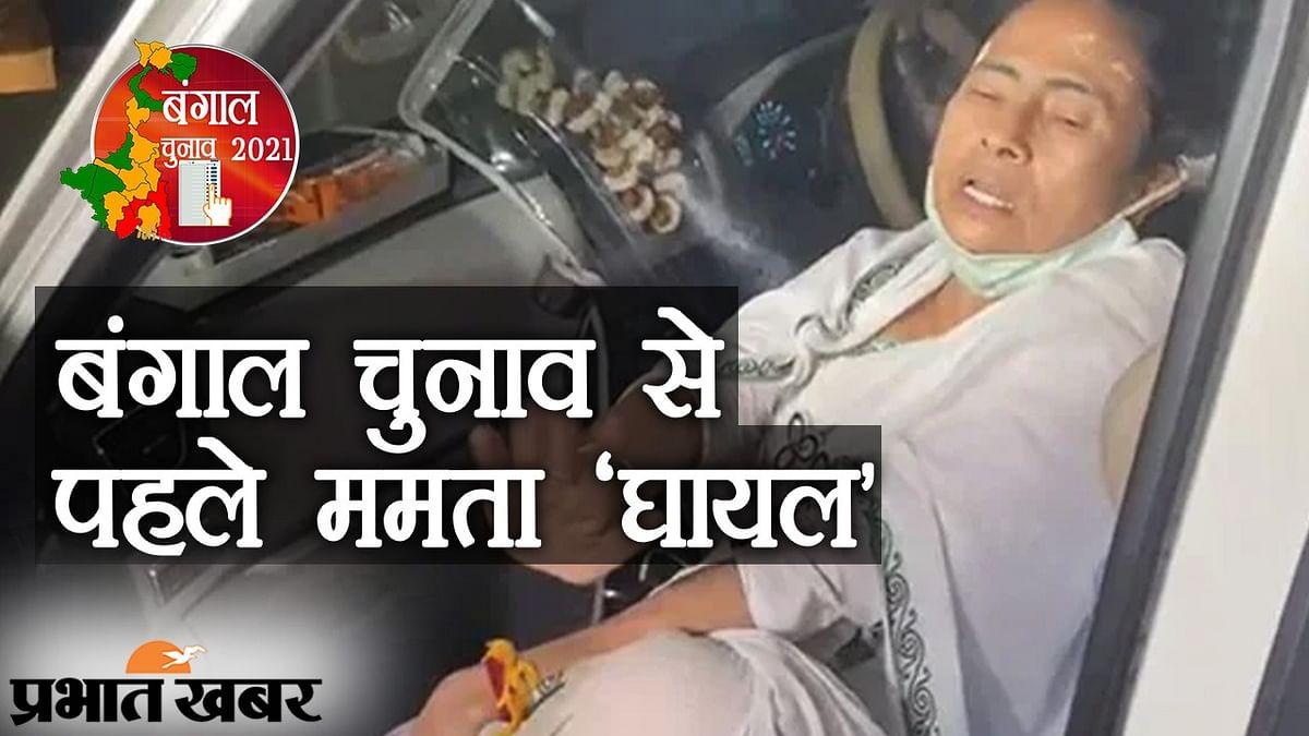 बंगाल विधानसभा चुनाव से पहले CM ममता बनर्जी 'घायल', पैर में लगी चोट, ट्रॉमा सेंटर में इलाज