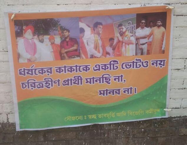 Bengal Chunav 2021: दुर्गापुर में बीजेपी उम्मीदवार के खिलाफ पोस्टर वार, भाजपा ने टीएमसी पर लगाया आरोप