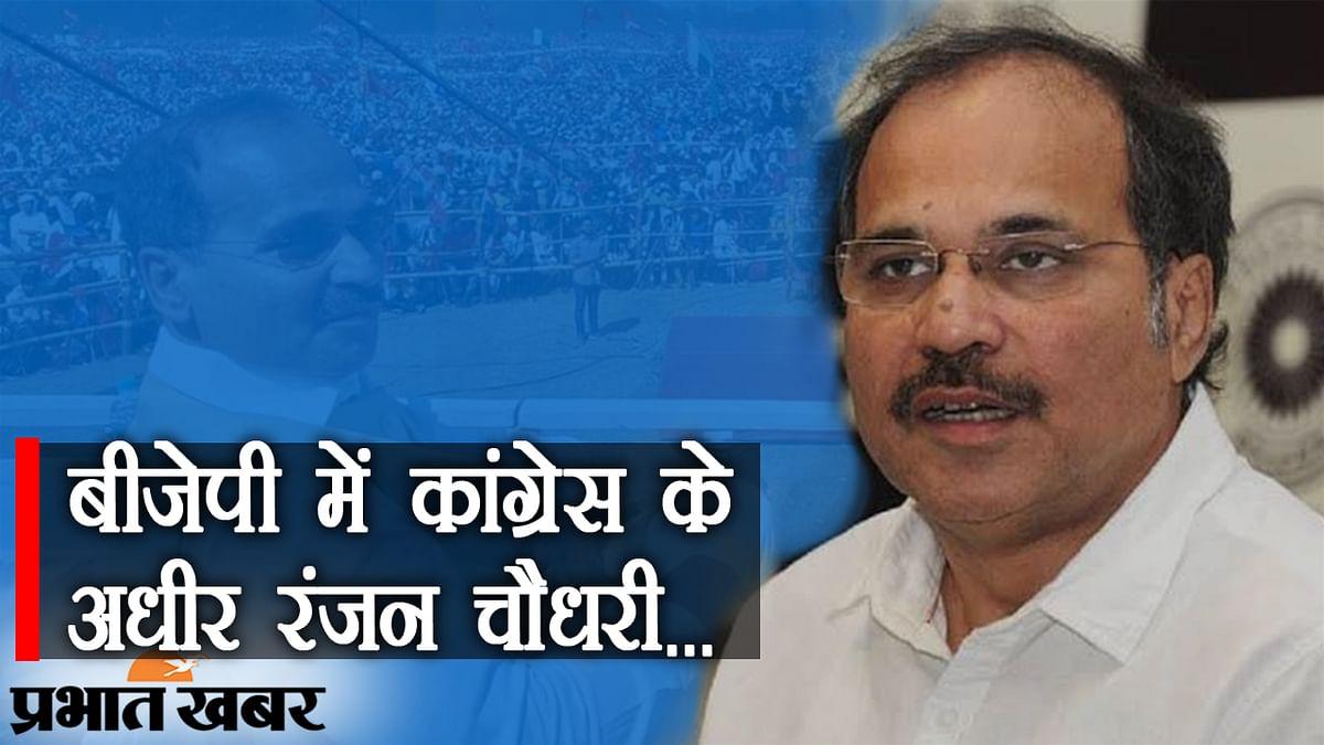 BJP में कांग्रेस के अधीर रंजन चौधरी... दिलीप घोष के बयान का सियासी मतलब क्या है?