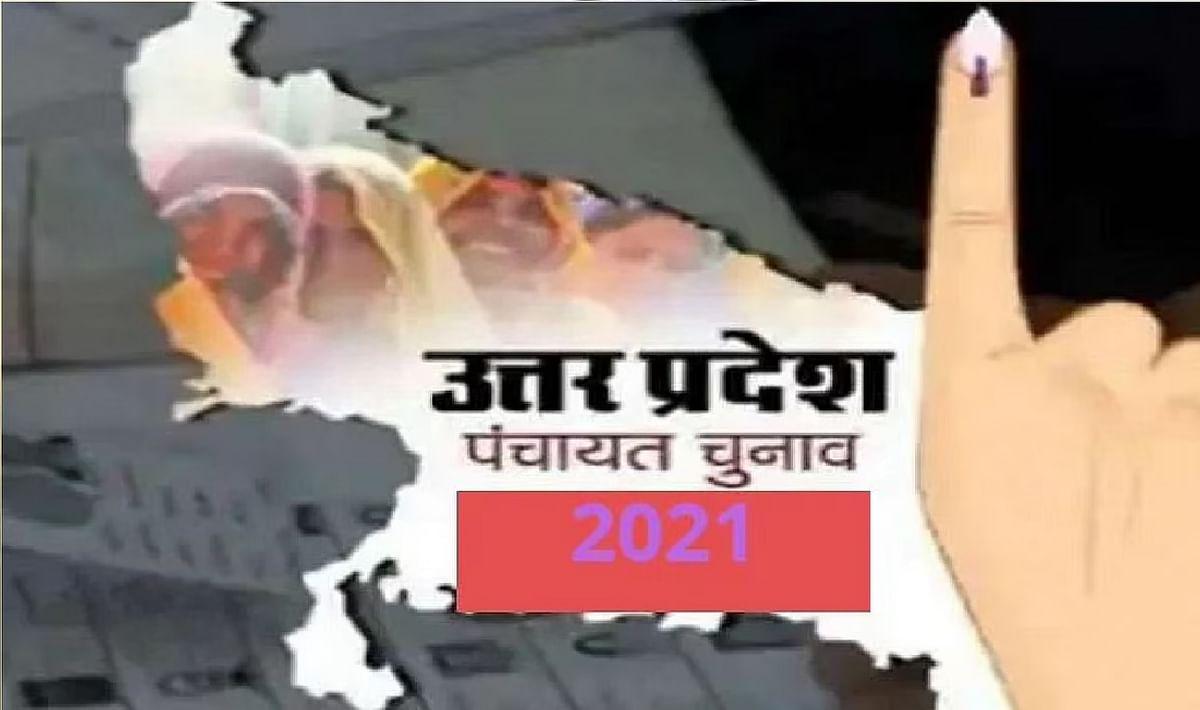 UP Panchayat Election 2021:  वोटरों को मिल रही है निजी वाहन से जाने की सुविधा, लेकिन जान लें ये जरूरी बात, नहीं तो पड़ सकते हैं लेने के देने