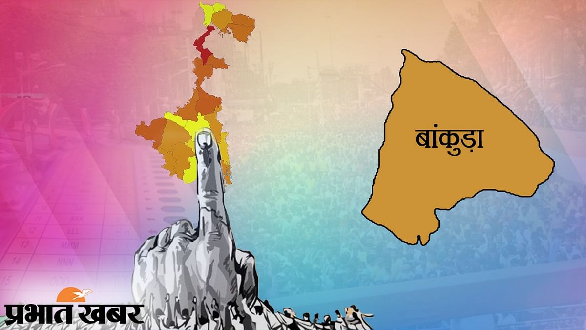 Bengal Election 2021: बांकुड़ा की 4 में से 3 विधानसभा सीट पर हो सकता है त्रिकोणीय मुकाबला