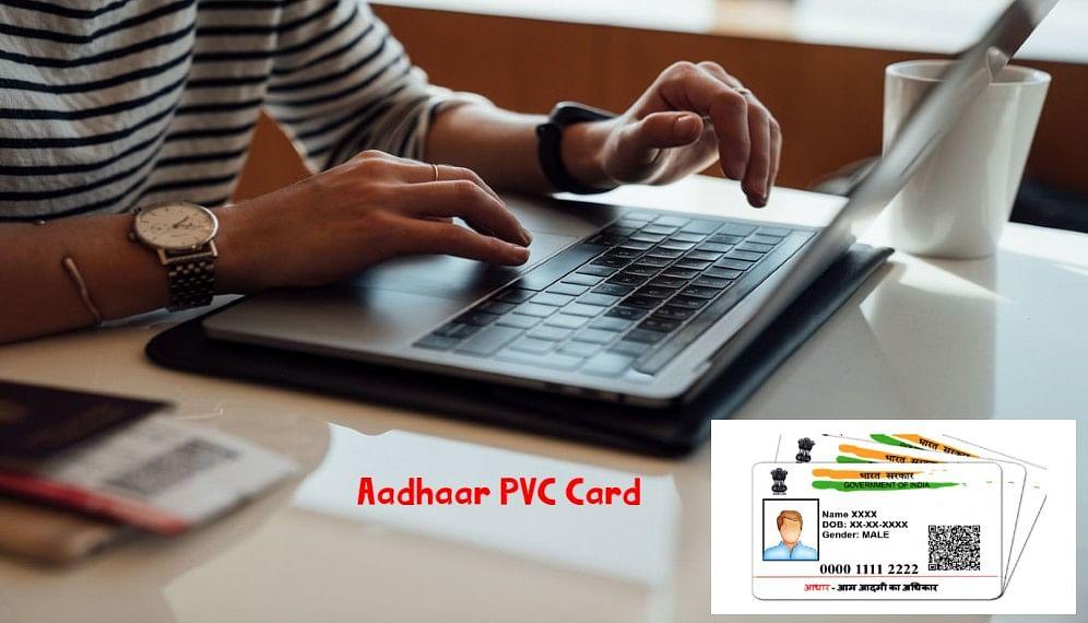Aadhaar PVC Card: अब नहीं होगा आधार कार्ड फटने या खराब होने का डर, घर बैठे ऑनलाइन बनवाएं आधार पीवीसी कार्ड, काफी आसान है प्रॉसेस