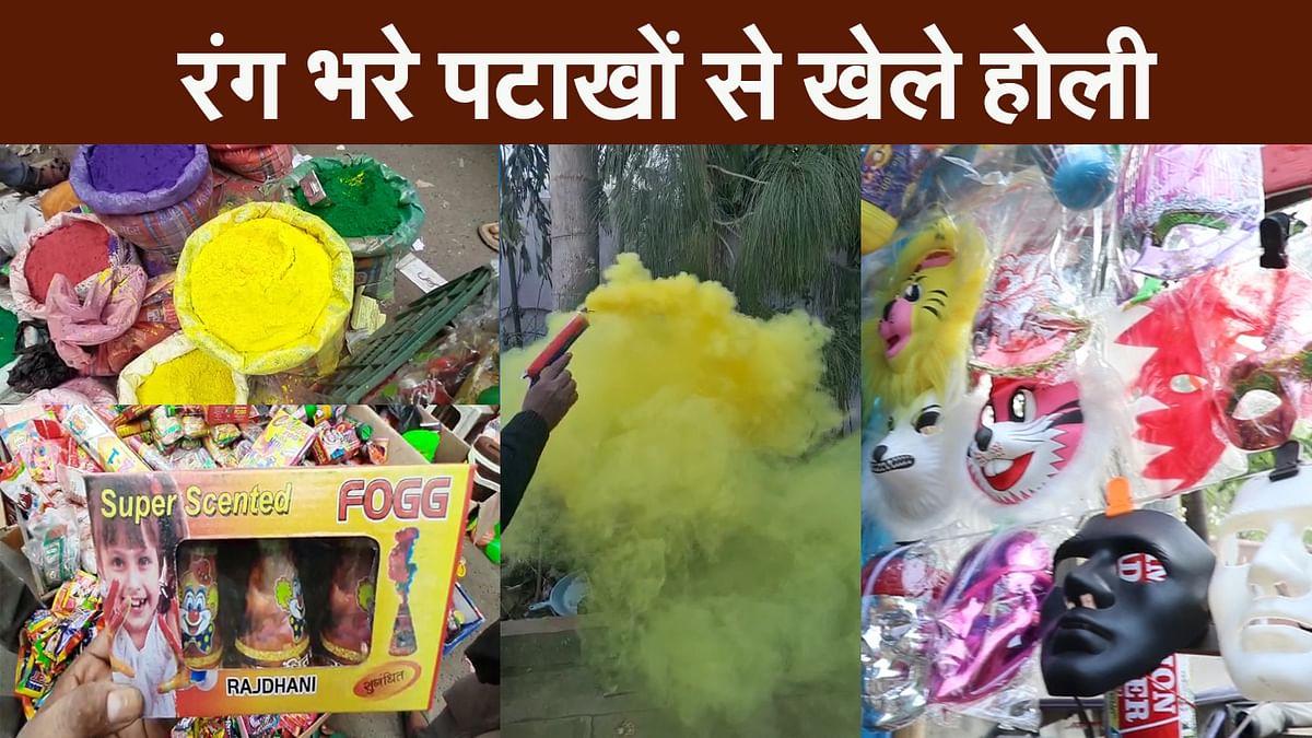 होली में दीपावली का मजा बोनस में, कुछ इस तरह होगी होली में रंगों के धूमधड़ाके