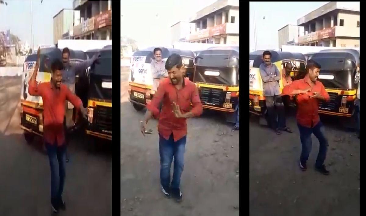 Viral Video : महाराष्ट्र के ऑटो ड्राइवर का जोरदार लावणी डांस, देखें वीडियो