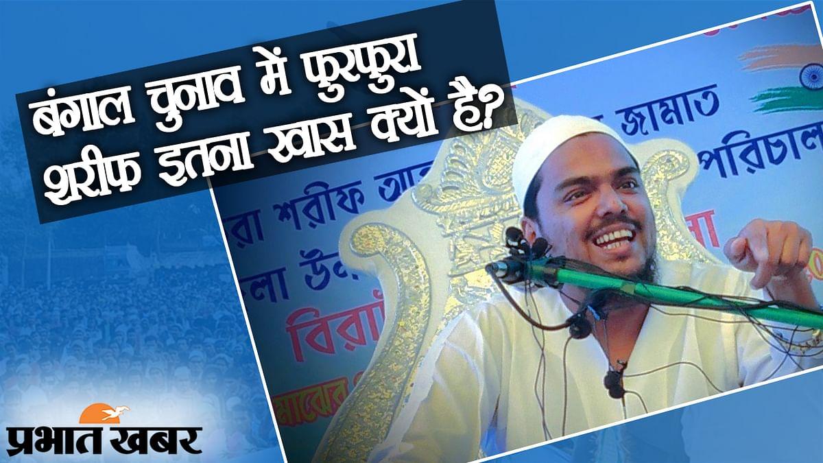 पश्चिम बंगाल की 100 सीटों पर पीरजादा अब्बास सिद्दीकी का असर, चुनाव में फुरफुरा शरीफ इतना खास क्यों है?