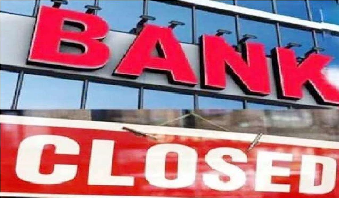 Bank Strike : मार्च में 11 दिन बंद रहेंगे बैंक, फटाफट निपटा लें काम, नहीं तो होगी भारी दिक्कत
