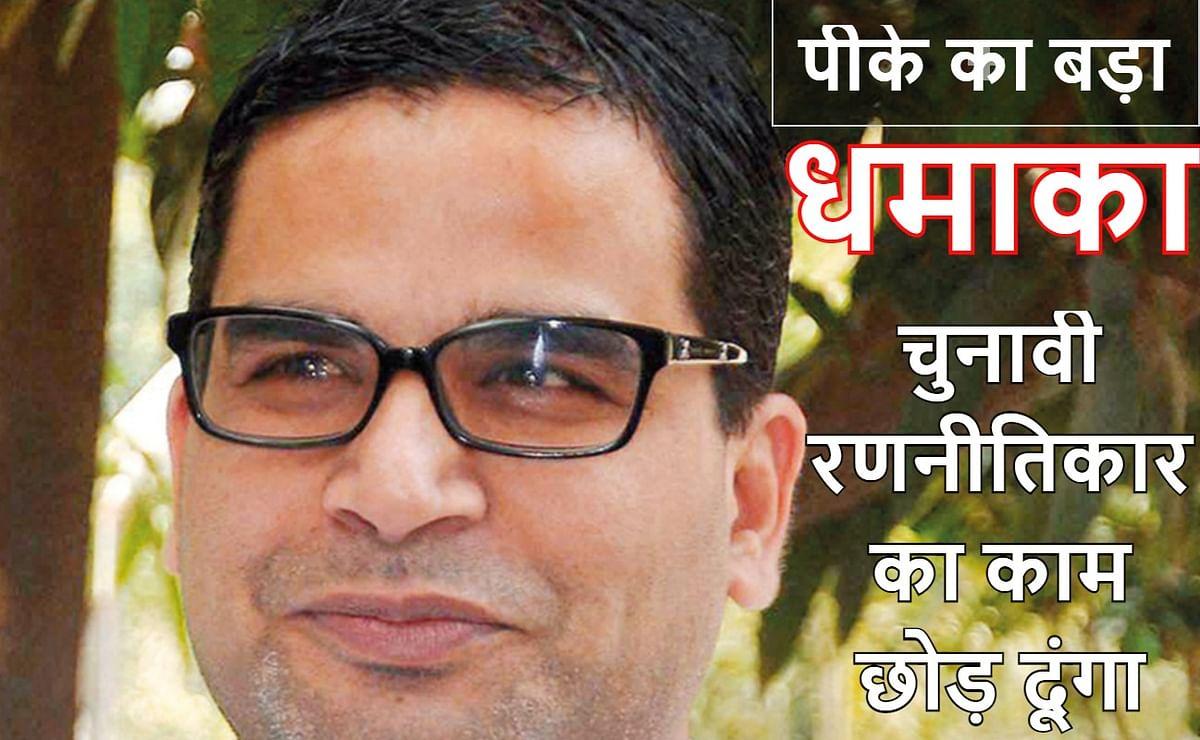 Prashant Kishor TMC News: ...तो चुनावी रणनीतिकार का काम छोड़ देंगे प्रशांत किशोर