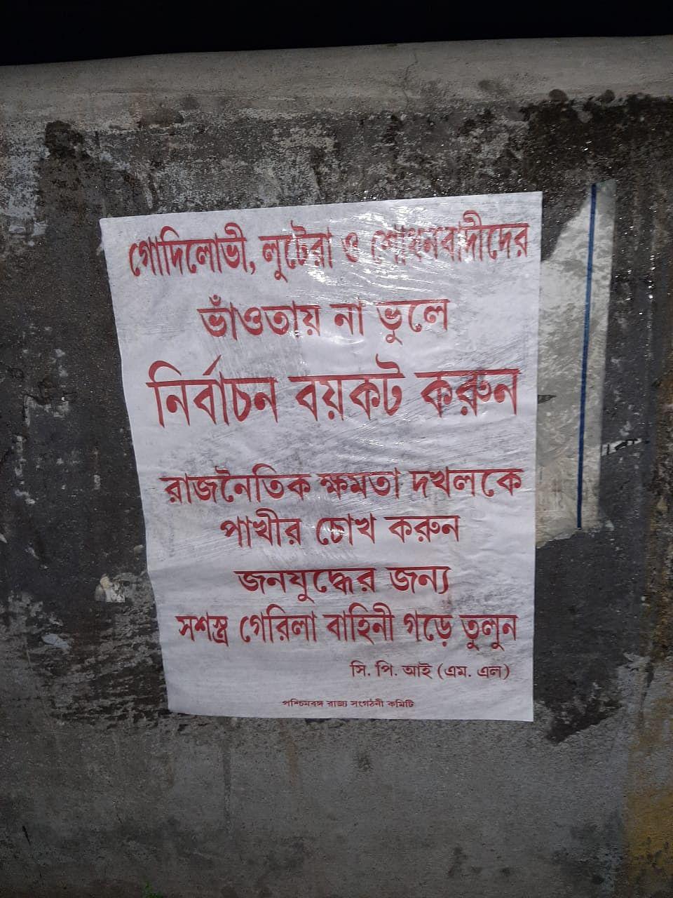 दुर्गापुर अदालत परिसर में चिपकाया गया संदिग्ध पोस्टर, SDO ने दिये जांच के आदेश