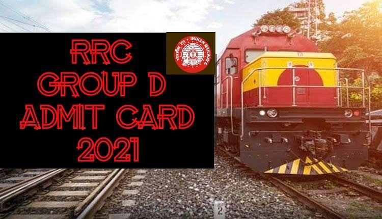 RRC Group D Admit Card 2021: 'रेलवे ग्रुप डी' का एडमिट कार्ड डाउनलोड करने के लिए इस लिंक को करना होगा क्लिक, यहां देख सकते हैं अपना प्रवेश पत्र