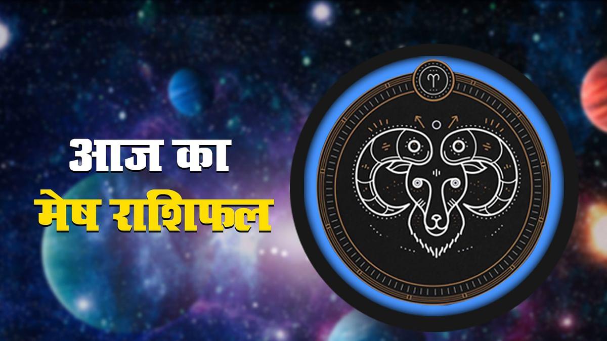Aaj Ka Mesh Rashifal: आज पूरा दिन मन में उत्साह बना रहेगा, धन हानि हो सकती है, सतर्क रहें