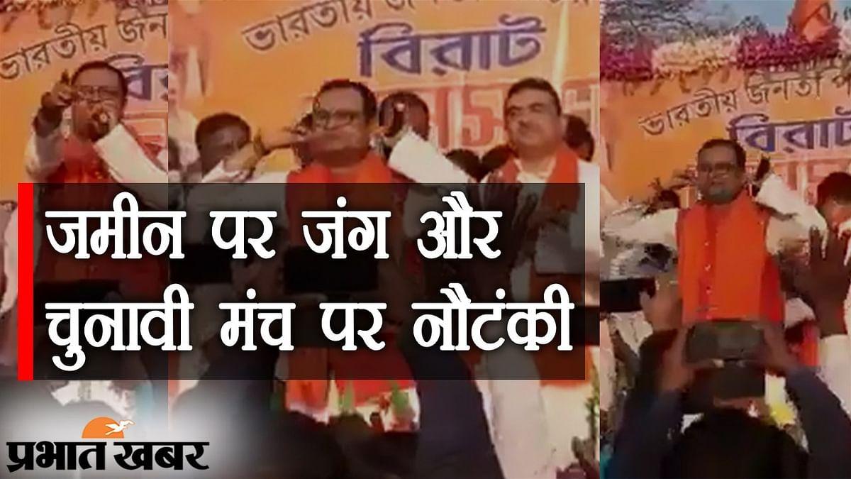 जमीन पर जंग और चुनाव के मंच पर नौटंकी, इस बार भी BJP नेता शुभेंदु अधिकारी ने लूटी महफिल