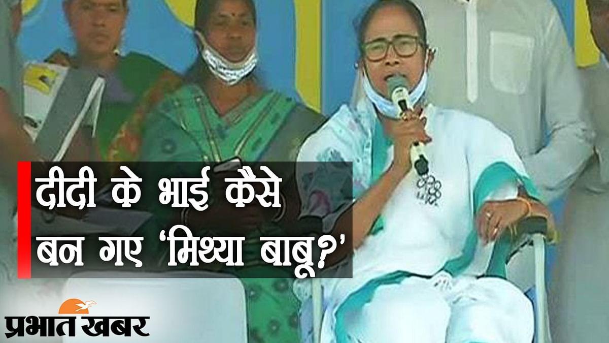 PM मोदी और CM ममता में जुबानी जंग, BJP के स्टार प्रचारक के आरोपों पर TMC सुप्रीमो का जवाब