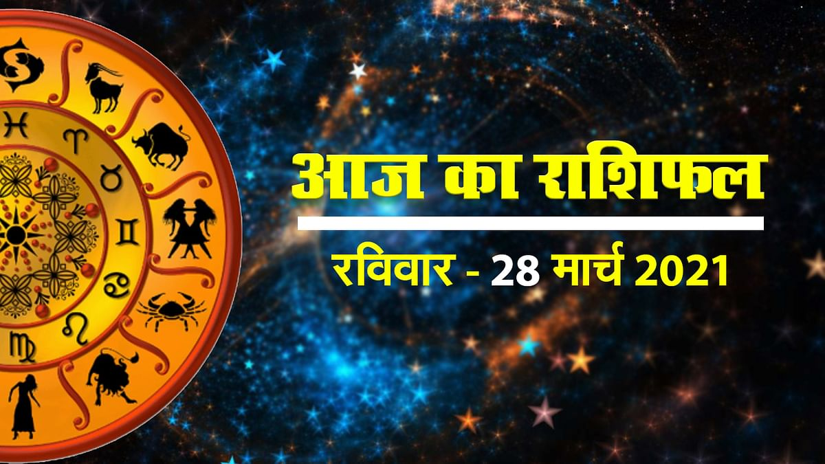 क्या कहते हैं आपके सितारे, देखें मेष से मीन राशि तक सभी 12 राशियों के लिए कैसा रहेगा आज का दिन II 28 मार्च - रविवार  II 2021