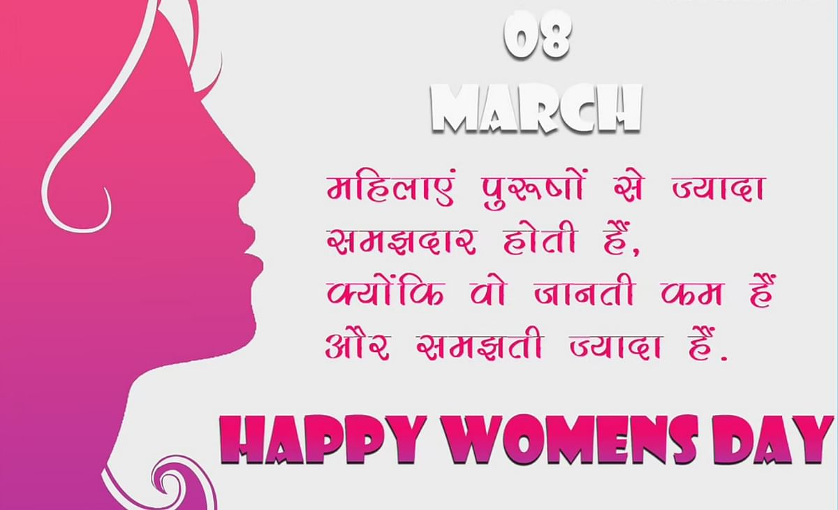Happy Women's Day 2021 Mahila Diwas 2021 Wishes Updates Womens day Images, HD Pics, Photos 1