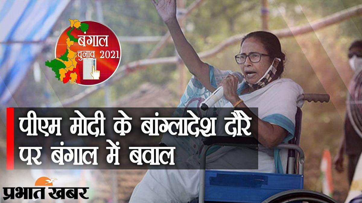 PM मोदी के बांग्लादेश दौरे पर पश्चिम बंगाल में बवाल, TMC सुप्रीमो ममता बनर्जी ने खड़गपुर से पूछे कई सवाल