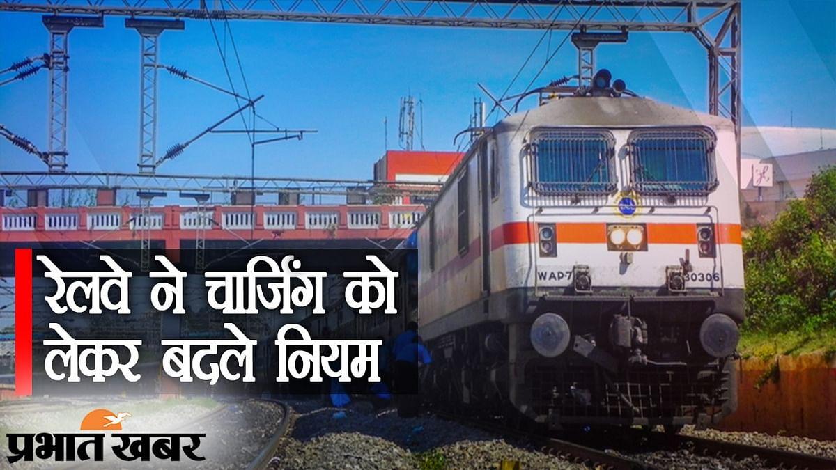 रेलवे का बड़ा फैसला, अब यात्री रात में चार्ज नहीं कर सकेंगे अपना मोबाइल या लैपटॉप
