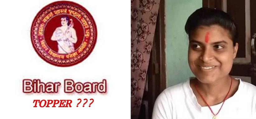 BSEB Bihar Board 12th Result: 2016 की इंटर टॉपर 'प्रोडिकल साइंस गर्ल' रूबी राय ने छोड़ी पढ़ाई, अब बिहार नहीं यहां कर रही हैं ये काम