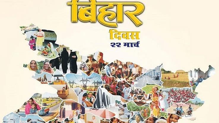 Bihar Diwas: आज 109 साल का हो गया  बिहार, इन मामलों सबसे आगे अपना राज्य, जानकर आपको भी होगा गर्व