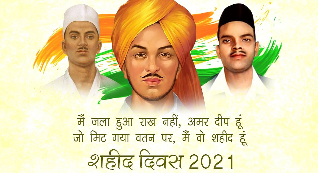Shahid Diwas 2021 Wishes, Hardik Shubhkamnaye, Images, Quotes, Messages