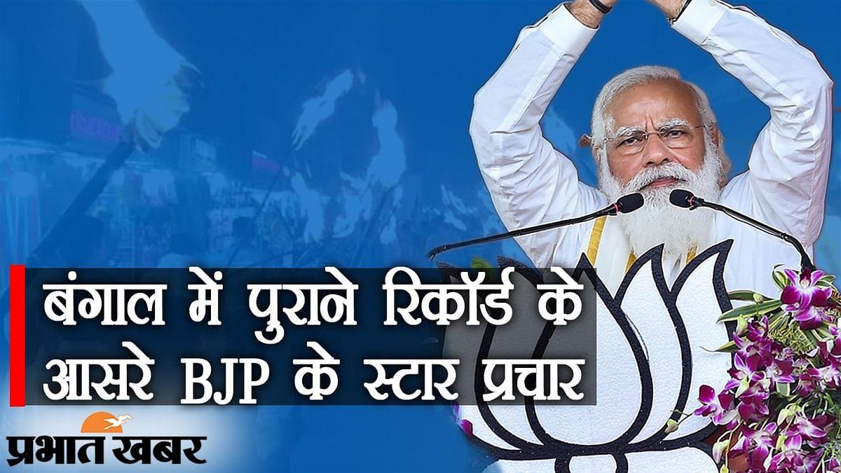 बंगाल में पुराने रिकॉर्ड के आसरे हैं BJP के स्टार प्रचारक, UP-बिहार के बाद बंगाल में 'जीतने' को बेताब पीएम मोदी