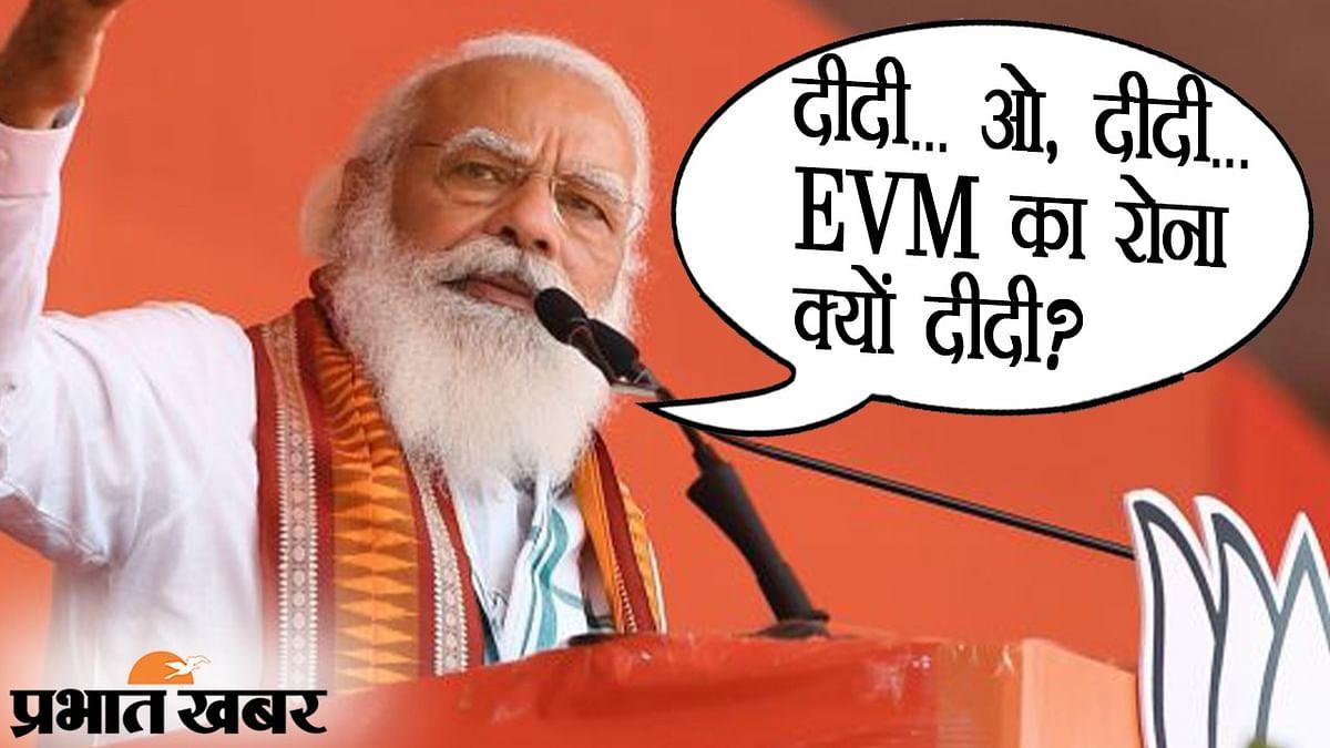 बांकुड़ा में PM मोदी की मेगा रैली, TMC और ममता बनर्जी पर तंज, पूछा- EVM का रोना क्यों दीदी?