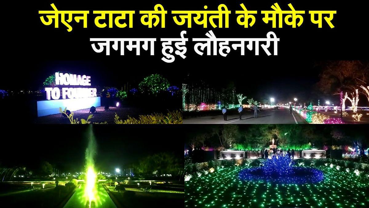 Tata Steel Founders Day : ...और स्विच ऑन होते ही आकर्षक लाइटिंग से जगमग हुआ जमशेदपुर का जुबली पार्क, देखें Pics