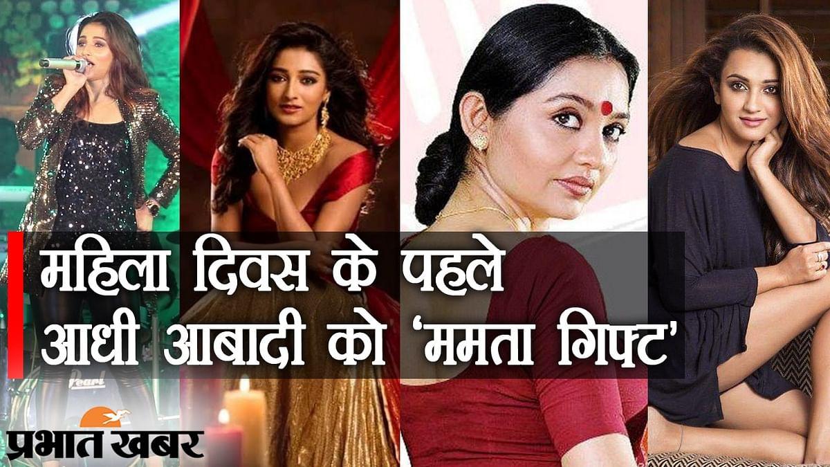 इन महिलाओं पर TMC को भरोसा, WOMEN'S DAY के पहले दीदी का 'ममता गिफ्ट', ग्लैमरस चेहरों पर दांव