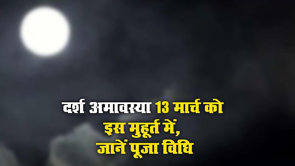 Darsh Amavasya 2021 इस मुहूर्त में, जानें आज कौन से भगवान की पूजा का क्या होता है महत्व, क्या है पूजन विधि व शुभ मुहूर्त
