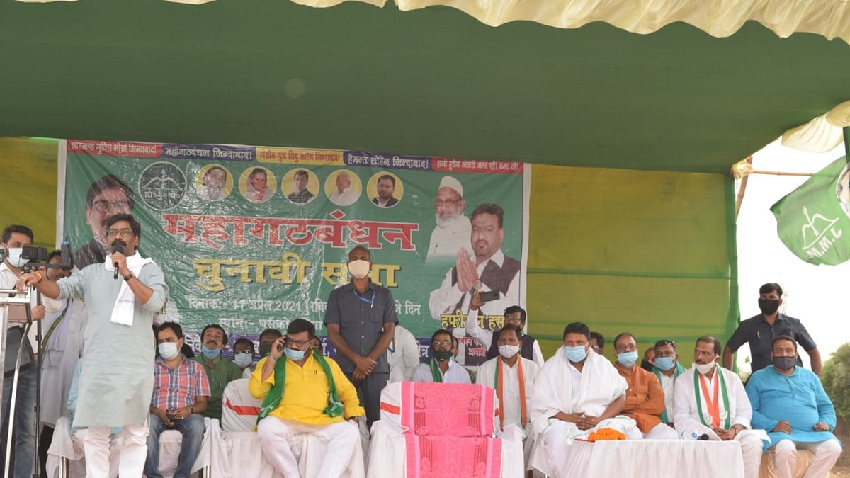 Madhupur upchunav 2021: मधुपुर में सीएम हेमंत की चुनावी सभा, बोले- भाजपा ने बाहर से लाकर थोपा प्रत्याशी, जनता देगी जवाब