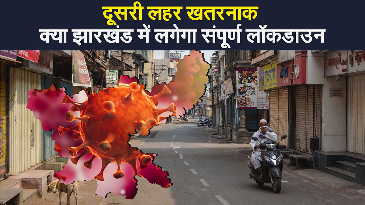 Jharkhand Coronavirus Update : क्या झारखंड में फिर लगेगा संपूर्ण लॉकडाउन, मंत्री रामेश्वर उरांव ने दिया जवाब
