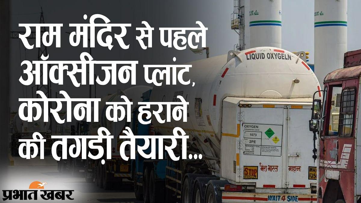 राम मंदिर से पहले ऑक्सीजन प्लांट, PM केयर्स फंड से भी मदद, कोरोना संकट के बीच तगड़ी तैयारी तेज