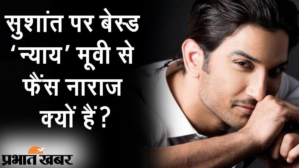 बॉलीवुड एक्टर सुशांत सिंह राजपूत की मौत पर 'मजाक', NYAY फिल्म को लेकर फैंस नाराज क्यों हैं?