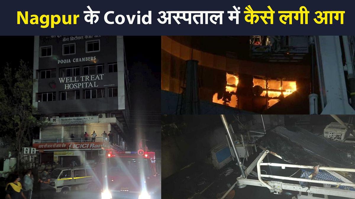 नागपुर के कोविड अस्पताल में आग लगने से तीन की मौत, पीएम मोदी ने जताया दुख