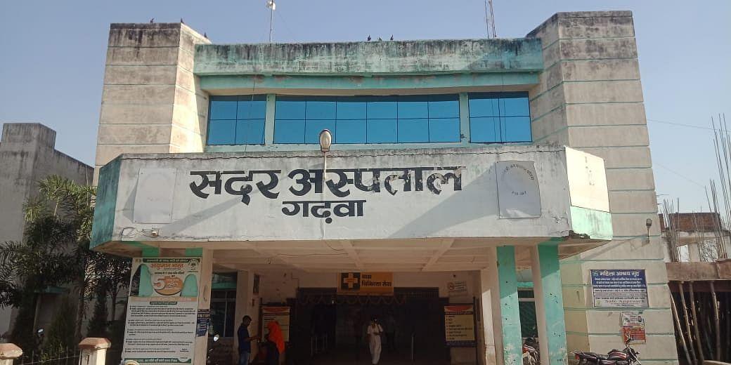 Coronavirus In Jharkhand : झारखंड के गढ़वा में आखिर कोरोना संक्रमित मरीज ने कोविड वार्ड में क्यों कर ली खुदकुशी, जांच में जुटी पुलिस