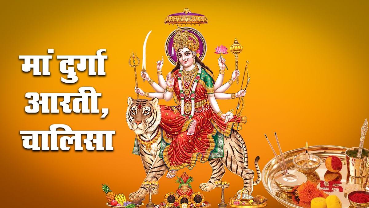 Maa Durga Aarti, Chalisa