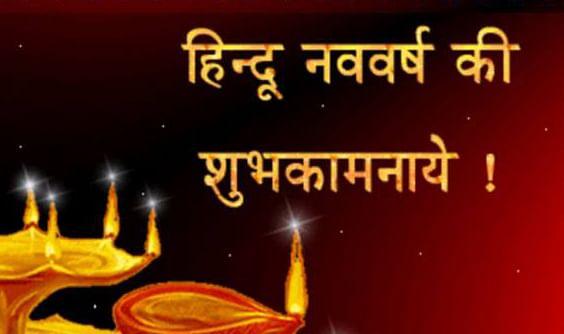 Hindu Nav Varsh 2077 Ki Shubhkamnaye