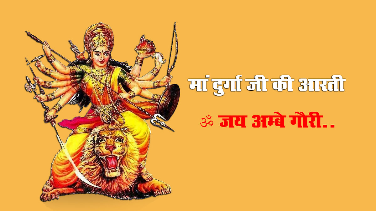 Navratri 2021, Durga Ji Ki Aarti: जय अम्बे गौरी, मैया जय अम्बे गौरी...यहां से देखें, सुनें और पढ़ें मां दुर्गा जी की आरती