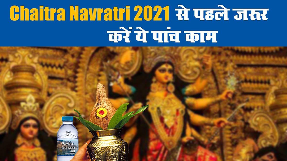 Chaitra Navratri 2021 से पहले जरूर करें ये पांच काम, जानकारी के अभाव में कहीं भंग न हो जाए आपका नवरात्रि व्रत