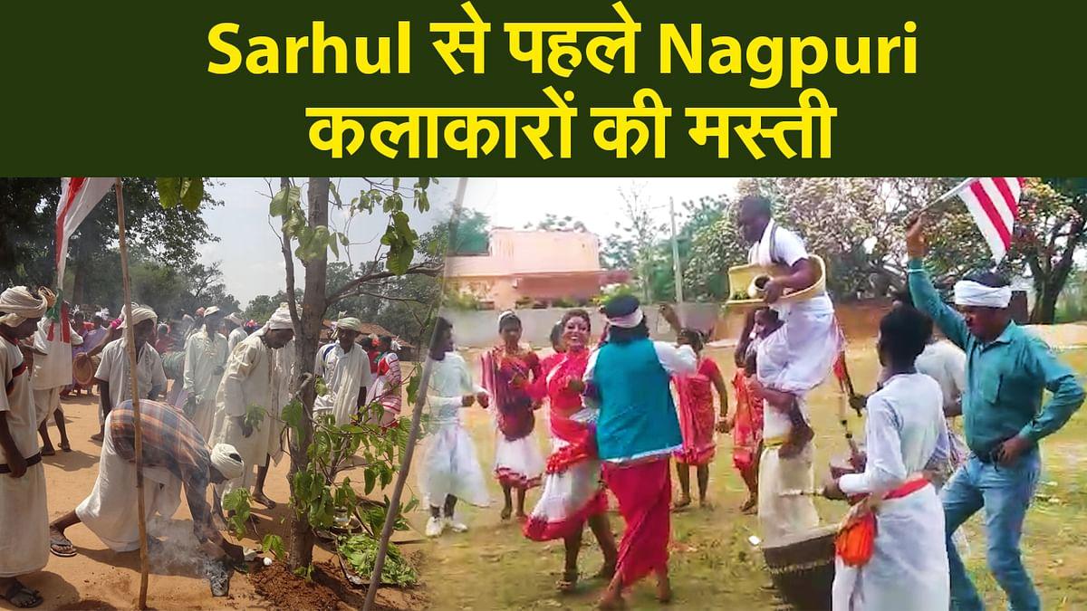 Sarhul से पहले Nagpuri कलाकारों की मस्ती, पाहन को कंधे पर बिठाकर किया परंपरागत नृत्य